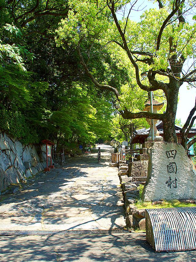 shikokumura_entrance2.jpg