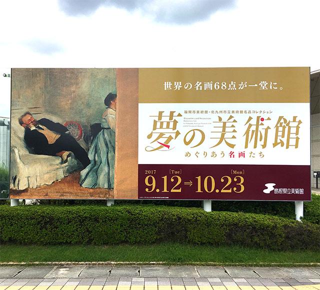 shimanemuseu_board.jpg