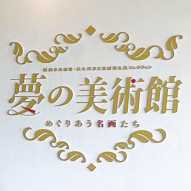 shimanemuseum_dreammuseum.jpg