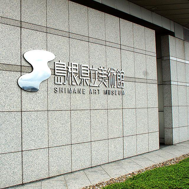 shimanemuseum_logo1.jpg