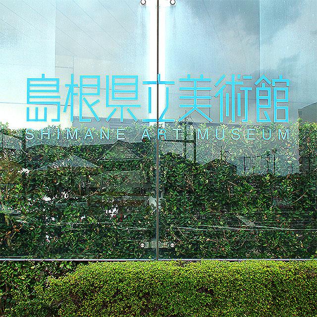 shimanemuseum_logo2.jpg