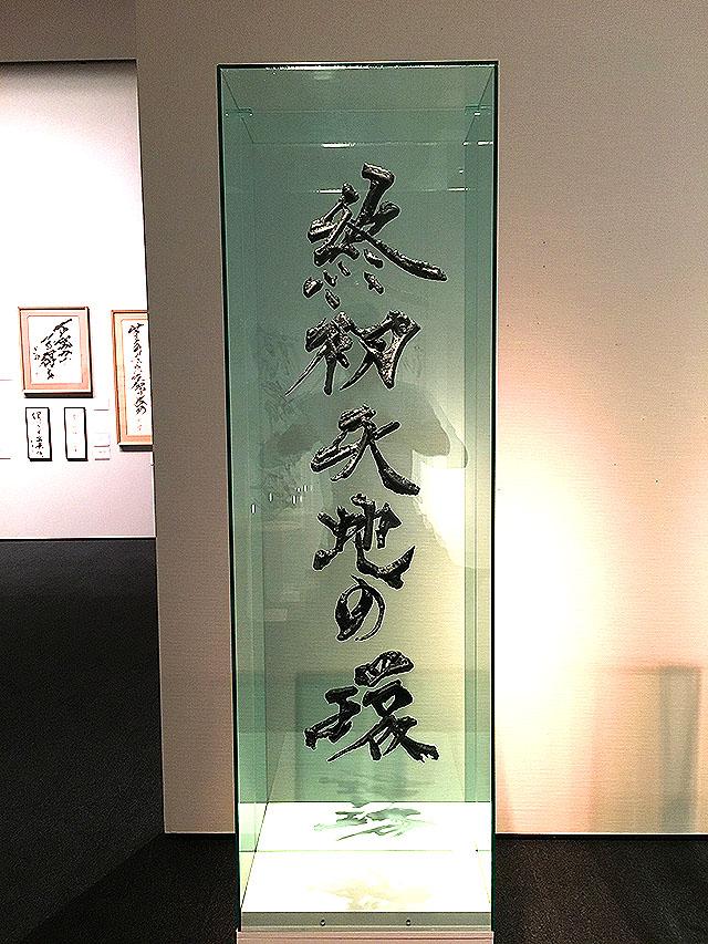 shisyu_shushotenchinowa.jpg