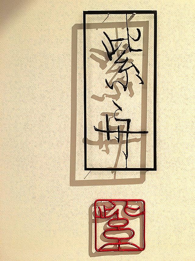 shisyu_sign.jpg