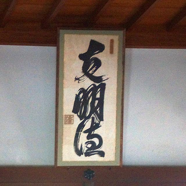 shizutanischool_kokumeitoku.jpg