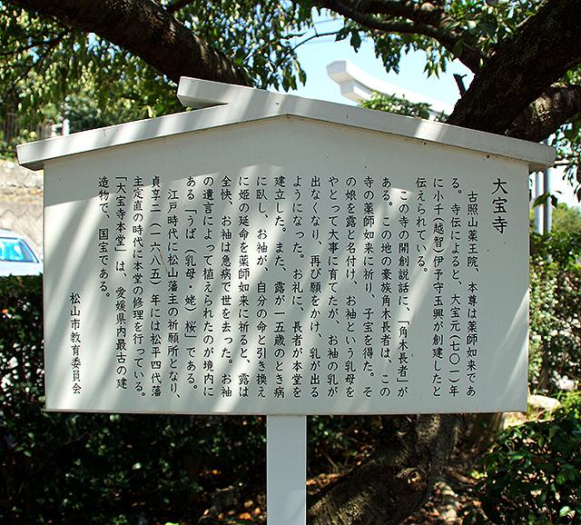taihouji_board.jpg