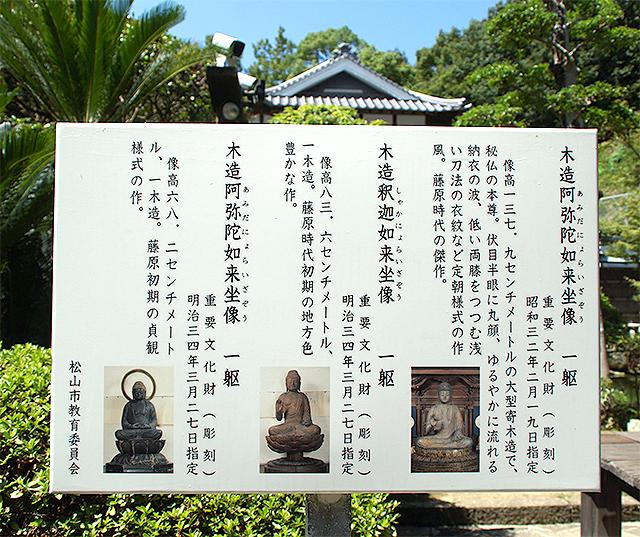 taihouji_board3.jpg