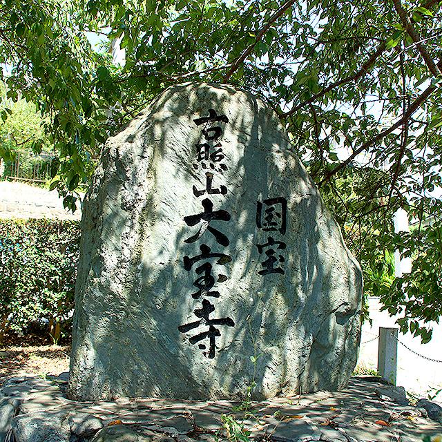 taihouji_stoneplate.jpg