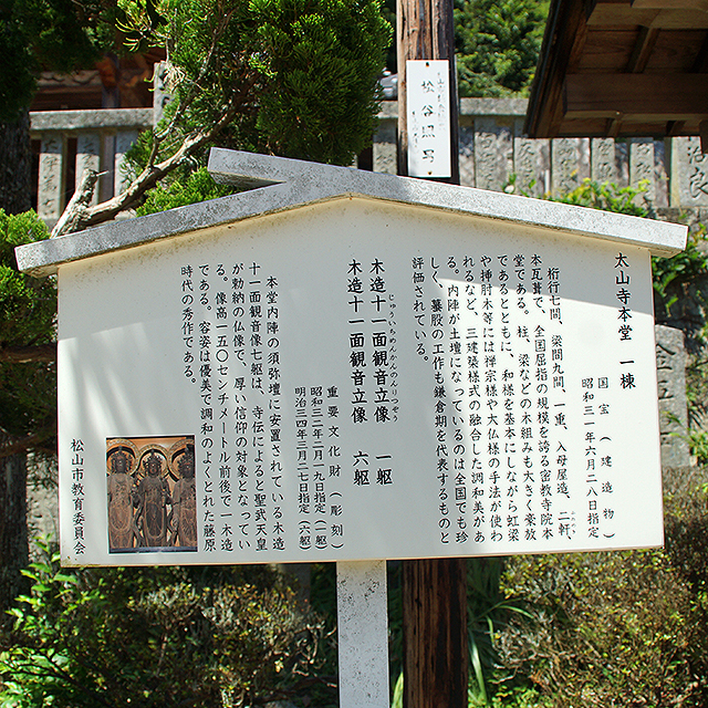 taizanji_hondo_memo.jpg