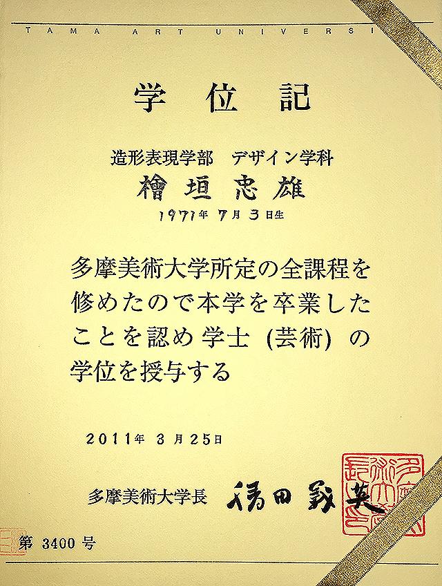 tamabi_graduationproof.jpg