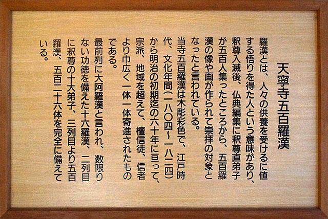 tenneiji_500rakan_board.jpg