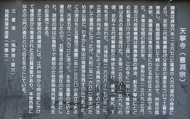 tenneiji_board.jpg