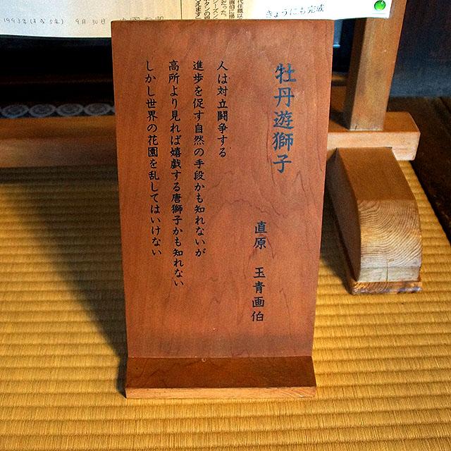 tenneiji_botanyujishi.jpg