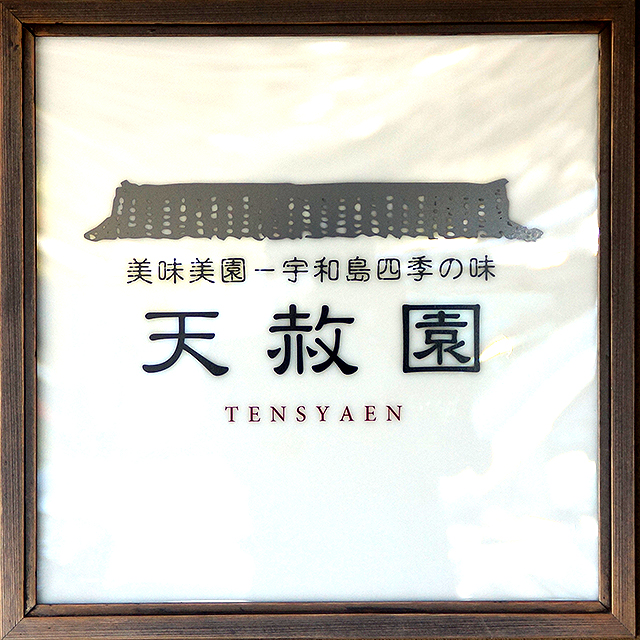 tenshaen_sign.jpg