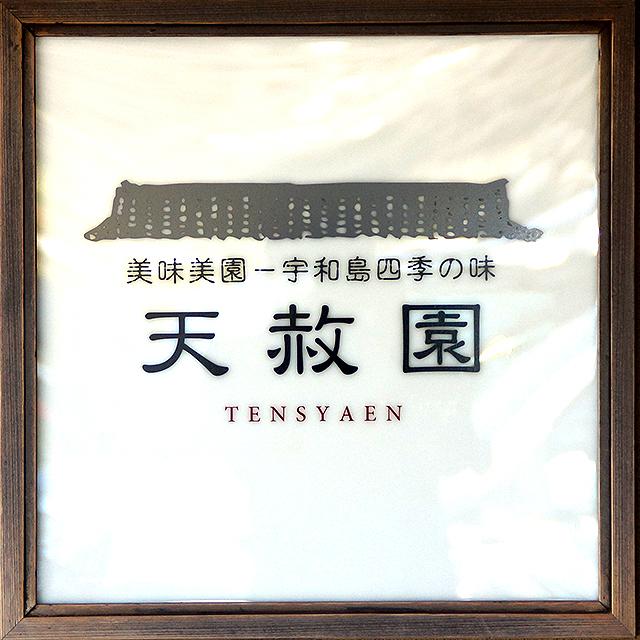 tenshaen_sign.jpg