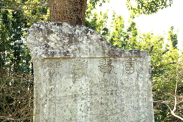 tenshaen_stoneplate.jpg