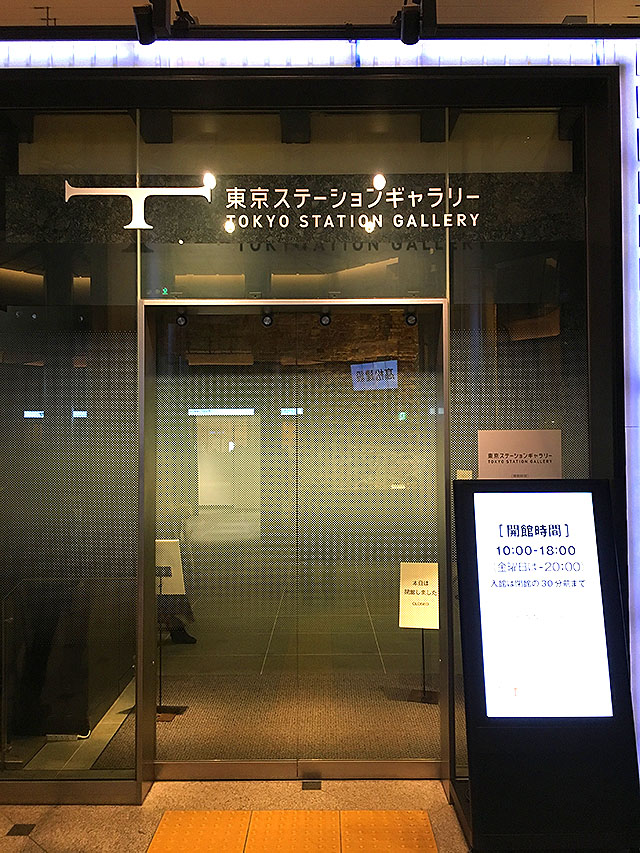 tokyostationgallery_entrance.jpg