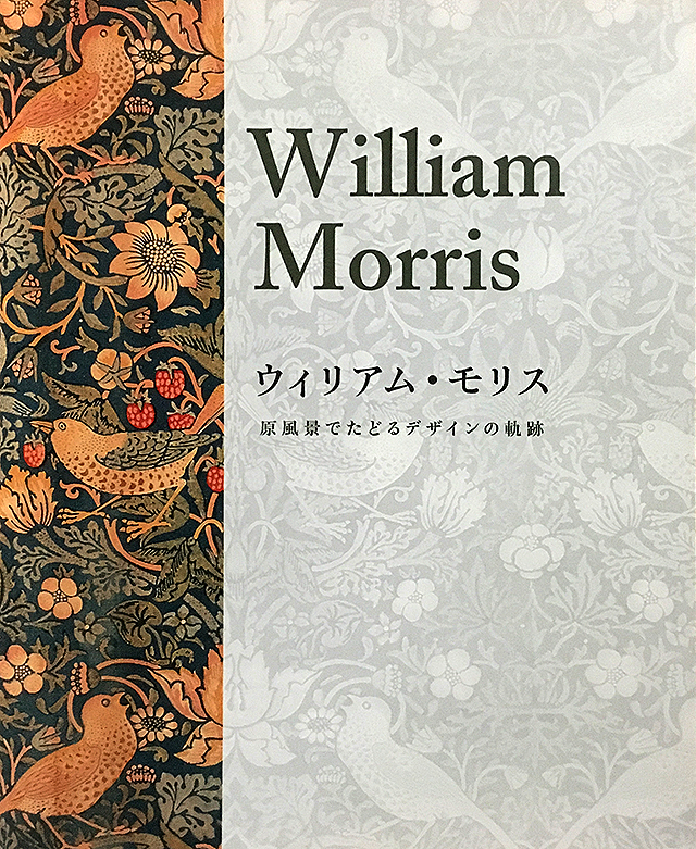 william_morris_book.jpg
