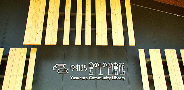 yusuharalib_logo.jpg
