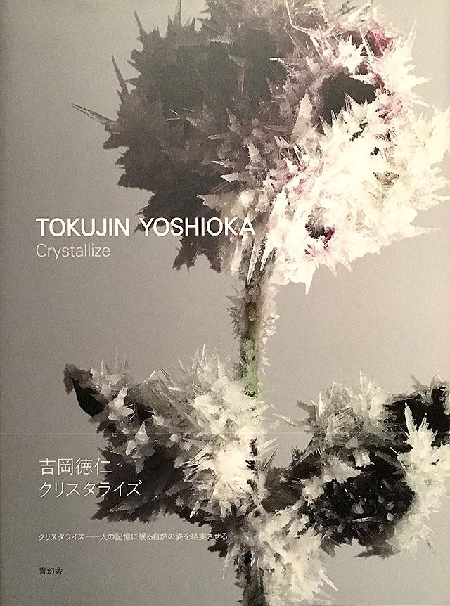 zuroku_tokujin.jpg