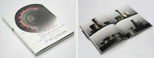 2009_utsuwa_catalogue.jpg