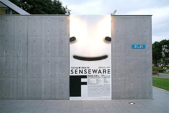 21_21_senseware.jpg