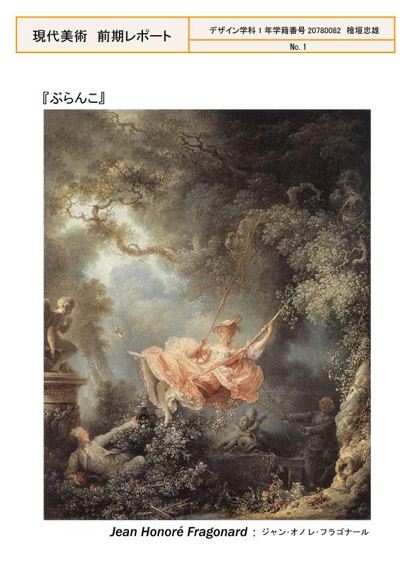 Fragonard_1.jpg