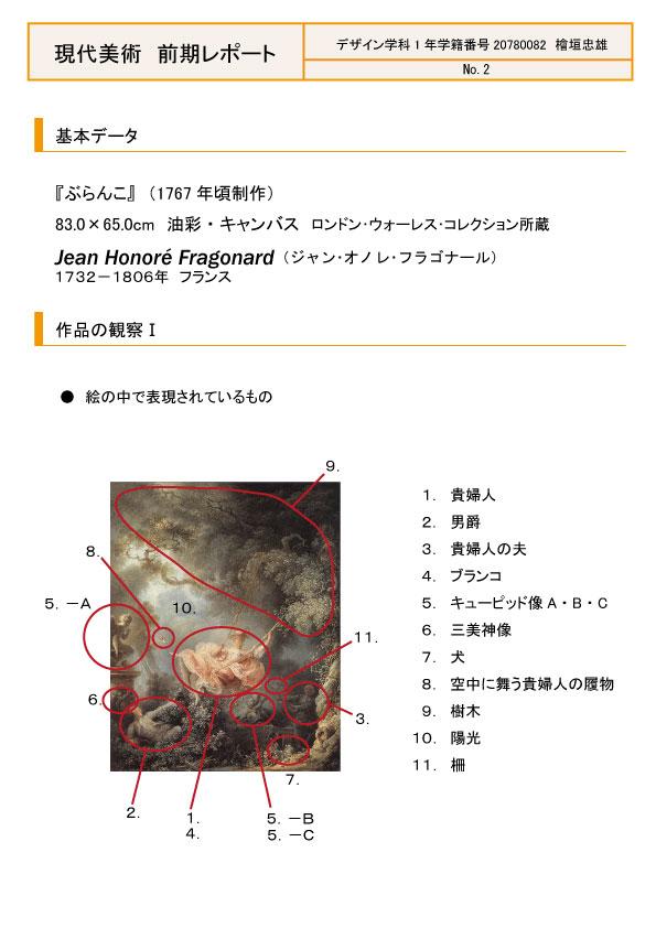 Fragonard_2.jpg