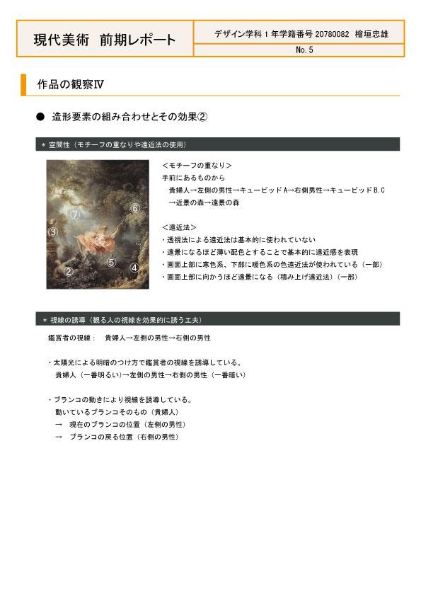 Fragonard_5.jpg