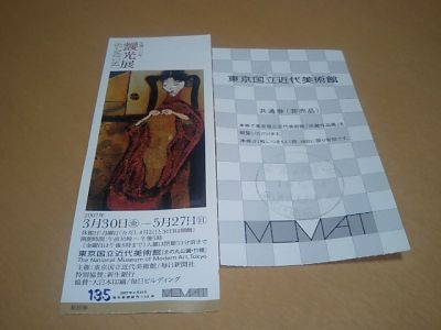 aimitsu_chicket.jpg