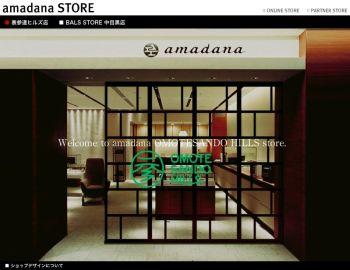 amadana_hills.jpg