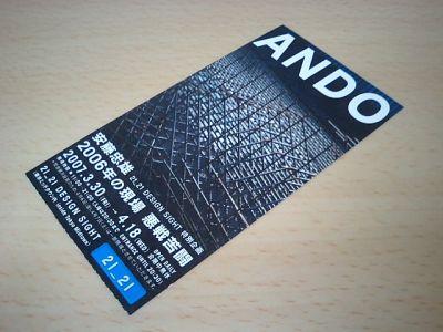 ando_chicket.jpg