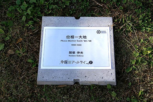 artline_isodaichi_plate.jpg