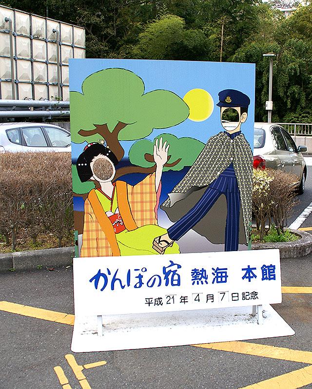 atami_kampo_odoriko.jpg