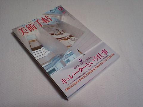 bijutsu_techo.jpg