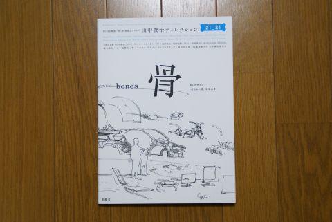 bones_zuroku.jpg