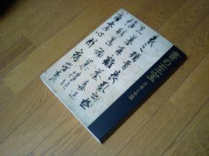 book_shonoshiho.jpg