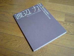 book_watanabaeriki.jpg