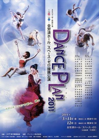 danceplan2011_1.jpg