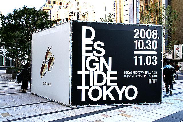 designtide08_board.jpg