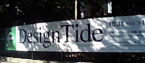 designtide_flag.jpg