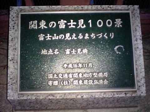 fujimibashi_plate.jpg