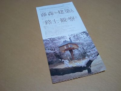 fujimori_chicket.jpg