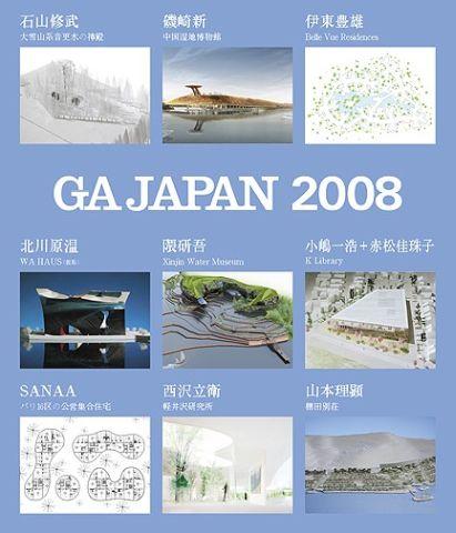 gajapan2008.jpg