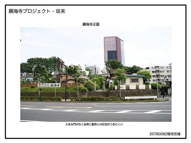 gankaiji_pj1_1.jpg