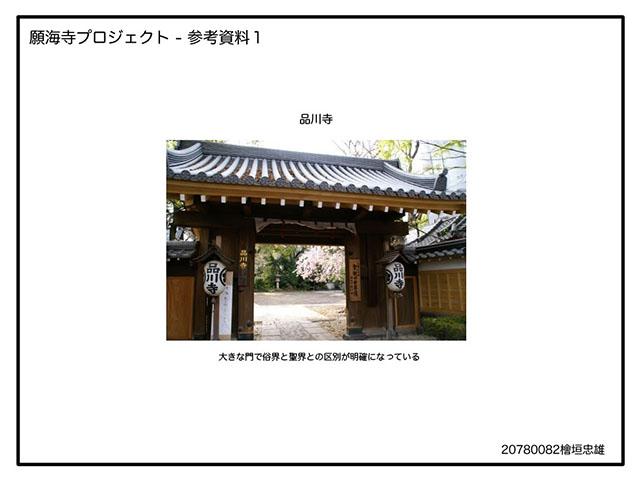gankaiji_pj1_2.jpg