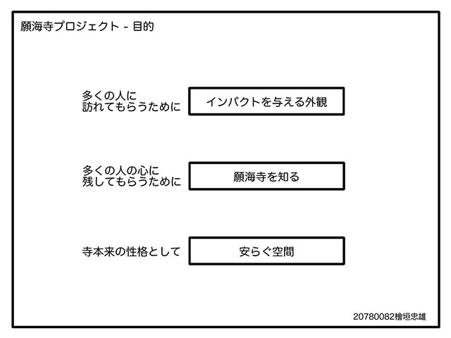 gankaiji_pj2.jpg