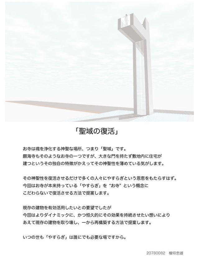 gankaiji_pj_pamph.jpg