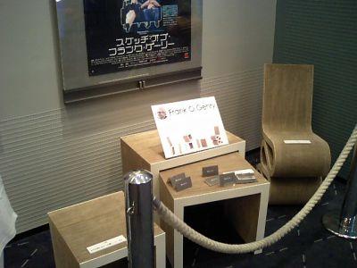 gehry_furniture.jpg