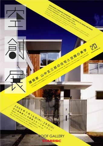 genchan_poster.jpg