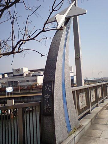 gm_anamoribashi.jpg